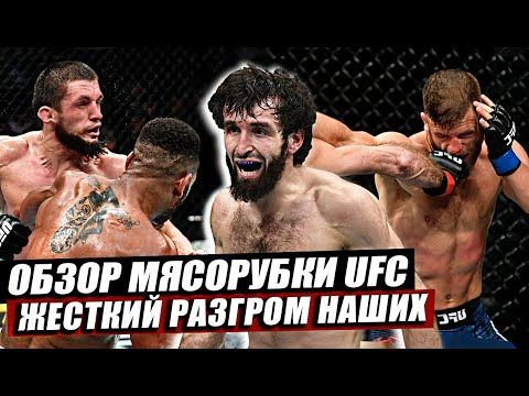 Почему наших разгромили? Обзор заруб на UFC в Москве. Забит-Каттар. Волков. Нурмагомедов. Харди.