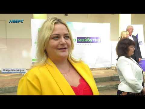 ТРК Аверс: У Цумані партія «За майбутнє» представили кандидата на голову громади