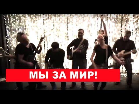 ДДТ - Третья Мировая - новая песня 2015 - слушать и скачать mp3 в отличном качестве