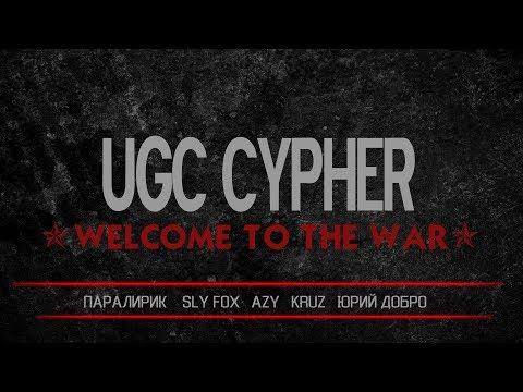 UGC CYPHER - ПАРАЛИРИК | SLY FOX | AZY | KRUZ | ЮРИЙ ДОБРО
