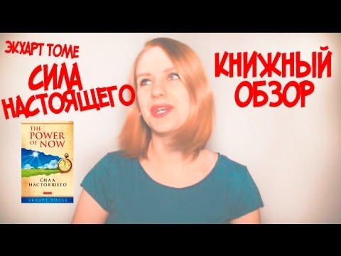 ЭКХАРТ ТОЛЛЕ СИЛА НАСТОЯЩЕГО // КНИЖНЫЙ ОБЗОР
