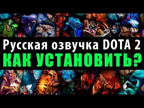 видео: dota 2: Как установить русскую озвучку?