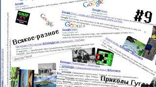 Всякое разное #9 - Приколы браузера Google Chrome