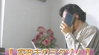 「家政夫のミタゾノ」松岡昌宏「再登場」&剛力彩芽 「テレビ番組を斬る...
