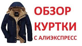 Обзор мужской зимней куртки с Алиэкспресс