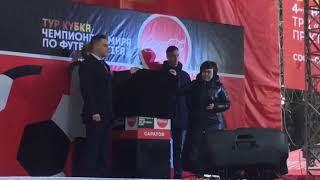 В Саратове состоялась презентация Кубка ЧМ по футболу