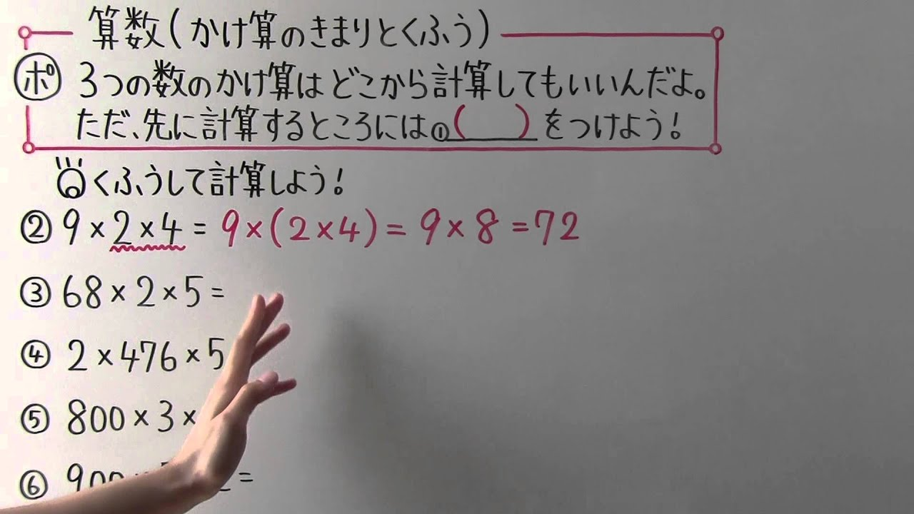 と ある 男 が 授業 し て みた 算数 小 4