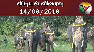 Vidiyal Viraivu | 15-09-2018 | Puthiya Thalaimurai TV