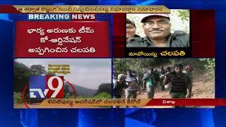 Chandrababu Naidu to visit Vizag to condole families of deceased Kidari, Soma - TV9