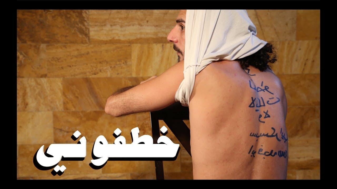 اتهم الإسلام لينشهر بالإعلام ... خطفوني وكتبو على ظهري