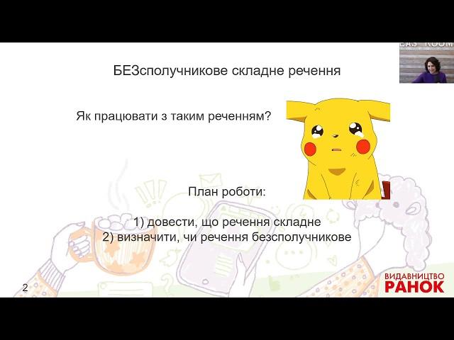 8 клас. Українська мова. Розділові знаки у безсполучниковому складному реченні