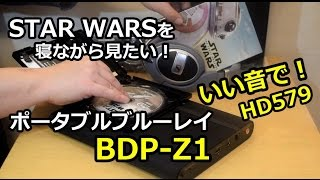 【STAR WARSを・・】映画を見たい!良い音で!【ブルーレイBDP-Z1 ヘッドホン HD579】 ブルーレイ 検索動画 19