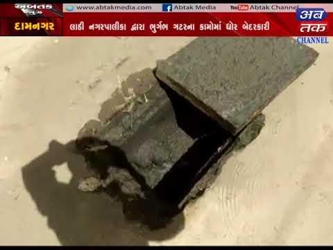 Damnagar : Corporation Avoiding Work Of Dravage Department
