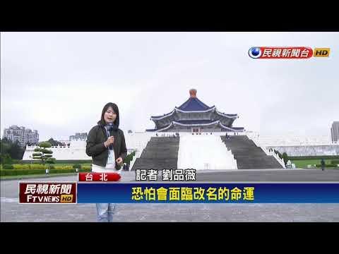 去威權!促轉條例通過 中正紀念堂首當其衝-民視新聞