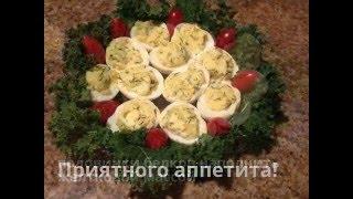 Фаршированные яйца. Закуска из яиц.