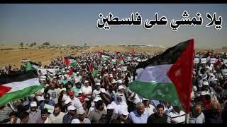 ☆ يلا نمشي على فلسطين ☆ النسخة الاصلية    اداء فرقة الوعد ☆ مسيرات العودة الكبرى