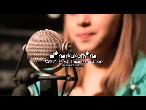 """Lagu Bengek """"NGIK"""" - The Hiccup Song ( KARAOKE )"""