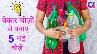 बेकार चीज़ों से बनाए 5 अच्छी चीज़ें | Waste materials Craft Ideas | #Artkala4u