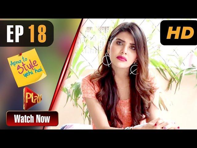 Apna To Style Yehi Hai - Episode 18 | Play Tv Dramas | Sonia Rao, Mahi Baloch | Pakistani Drama