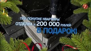 Акция «Скидка 200 000 рублей на квартиры с отделкой»(, 2016-12-12T13:09:30.000Z)