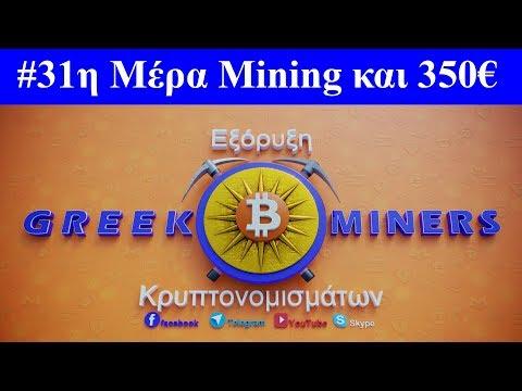 #31η Μέρα.Εξόρυξη Κρυπτονομισμάτων . Mining Bitcoin  .