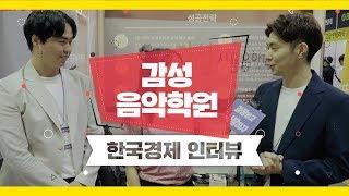 감성음악학원│한국 경제 현장 인터뷰│제52회 프랜차이즈…