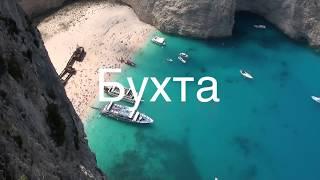 Греция. Экскурсия по остврову Закинтос(Экскурсия по острову на автобусе, прогулка на катерах в Голубые пещеры. Остноаква на панорамных площадках...., 2012-04-15T04:18:50.000Z)
