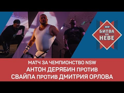 NSW Битва На Неве 2018: Антон Дерябин против Свайпа против Дмитрия Орлова