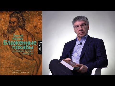 Блаженные похабы – Рассказывает Сергей Иванов