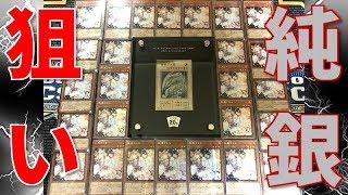 【遊戯王】40万円の「純銀青眼」を狙って5000円くじに挑戦しまくった結果・・・!!!!!