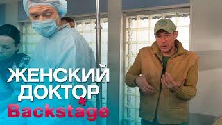 Илья Носков на площадке Женского доктора 3. Backstage. Тарелка