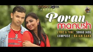 NEW BANGLA SONG 2015 (PORAN MANUSH) BY SOHAG JADU