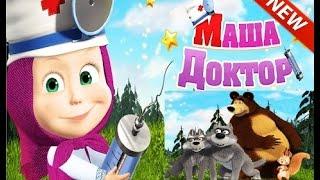 Маша и Медведь играют в доктора видео для детей 2017 Мультик игра 1 серия Лечим Мишку / Masha