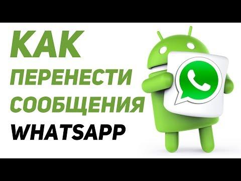Вопрос: Как сохранить историю сообщений на WhatsApp?
