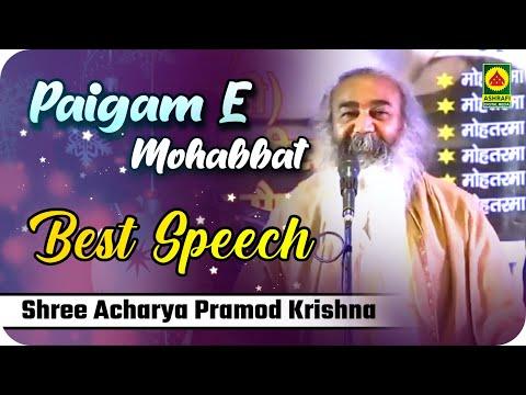 Shree Acharya Pramod Krishnan Best Speech | Paigham-E-Mohabbat Conference | 14-10-2016 | Bhiwandi