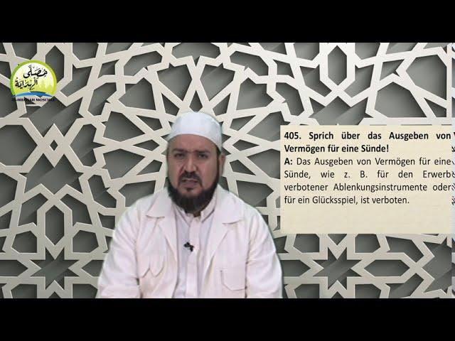 محاضرات جامع الهداية 2020 م 1441 | الشيخ أحمد يونس| بهجة النظر معاصي البدن (الجزء6 )