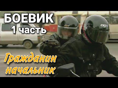 Кино онлайн сериал гражданин начальник