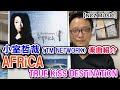 【TK楽曲紹介】「AFRiCA / TRUE KiSS DESTiNATiON」をご紹介(NCZ MUSIC#317)