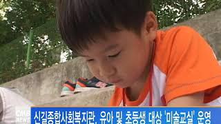 [서울 뉴스] 신길종합사회복지관, 유아 및 초등생 대상…