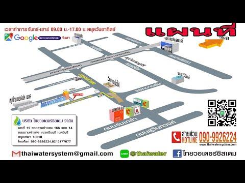 แผนที่ไทยวอเตอร์ซิสเท็มส์