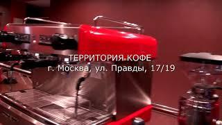 Смотреть видео Выставка-продажа кофемашин ТЕРРИТОРИЯ КОФЕ онлайн