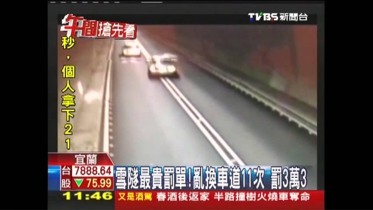 雪隧最貴罰單!亂換車道11次 罰3萬3 - YouTube