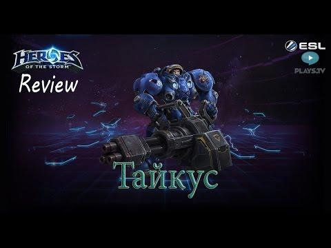 видео: heroes of the storm: Обзор-гайд (136 выпуск) - Тайкус (ptr)