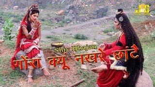 Shiv Parwati Song | गोरा क्यूँ नखरे छाँटे | Shiva Bhajan | Krishan Khatana | Ritu Choudhary