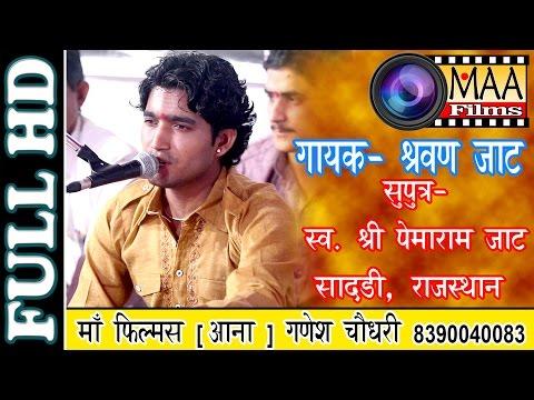 Desi Bhajan l Surta ho ja..l माँ फिल्मस आना 8390040083 I Sharvan Jaat l  गोडवाड जाट समाज , मम्बई