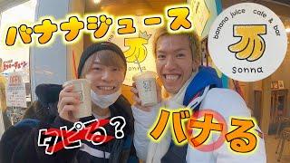 【タピオカの次に来る】バナナジュースが流行ってるってマジ!?