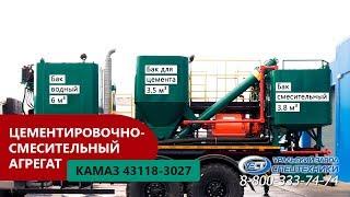 Цементировочно-смесительная установка на шасси Камаз 43118-3027-50