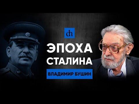 Цифровая история. Эпоха Сталина
