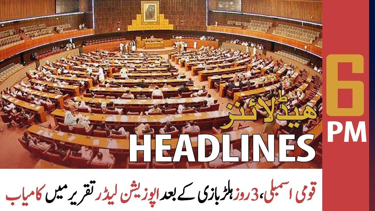 ARY News Headlines | 6 PM | 17 June 2021