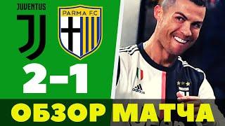 ювентус - Парма  3 - 3  Обзор Матча и Все Голы  Футбол Онлайн 2019